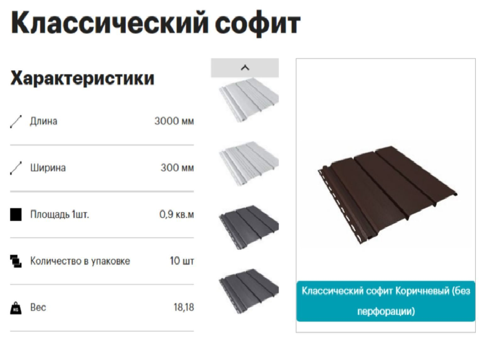 размеры софитов для крыши